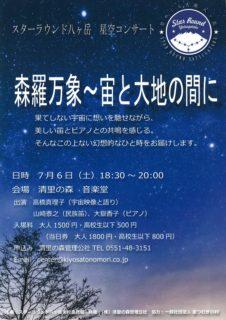 スターラウンド八ヶ岳 星空コンサート 表
