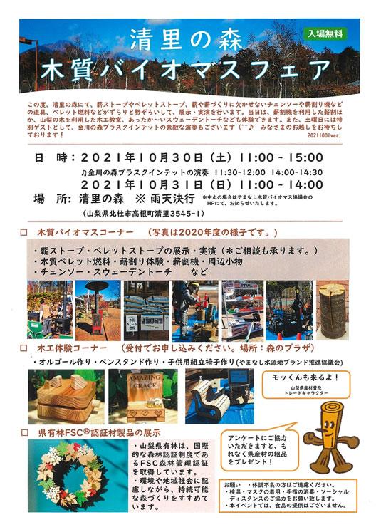 2021清里の森木質バイオマスフェア。10/30(土)~31(日)に開催します。
